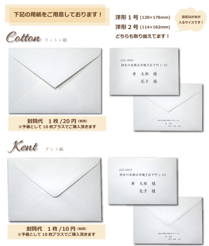 結婚式 ブライダル 封筒 招待状 洋形1号 洋形2号 ケント紙 コットン ナチュラル