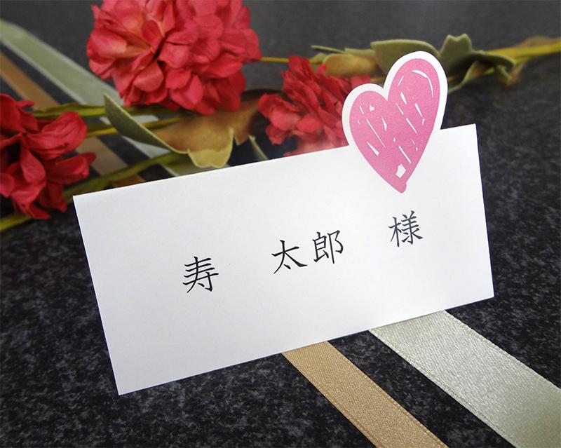 席札 型抜き カッティング ハート heart 結婚式 ブライダル