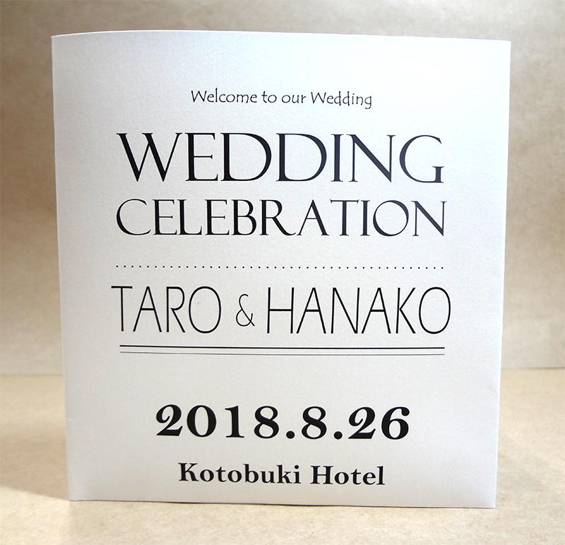 プロフィールBOOK 正方形 六つ折り 席次表 メニュー表 結婚式