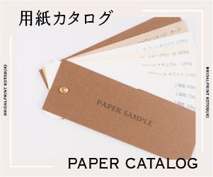 用紙カタログ